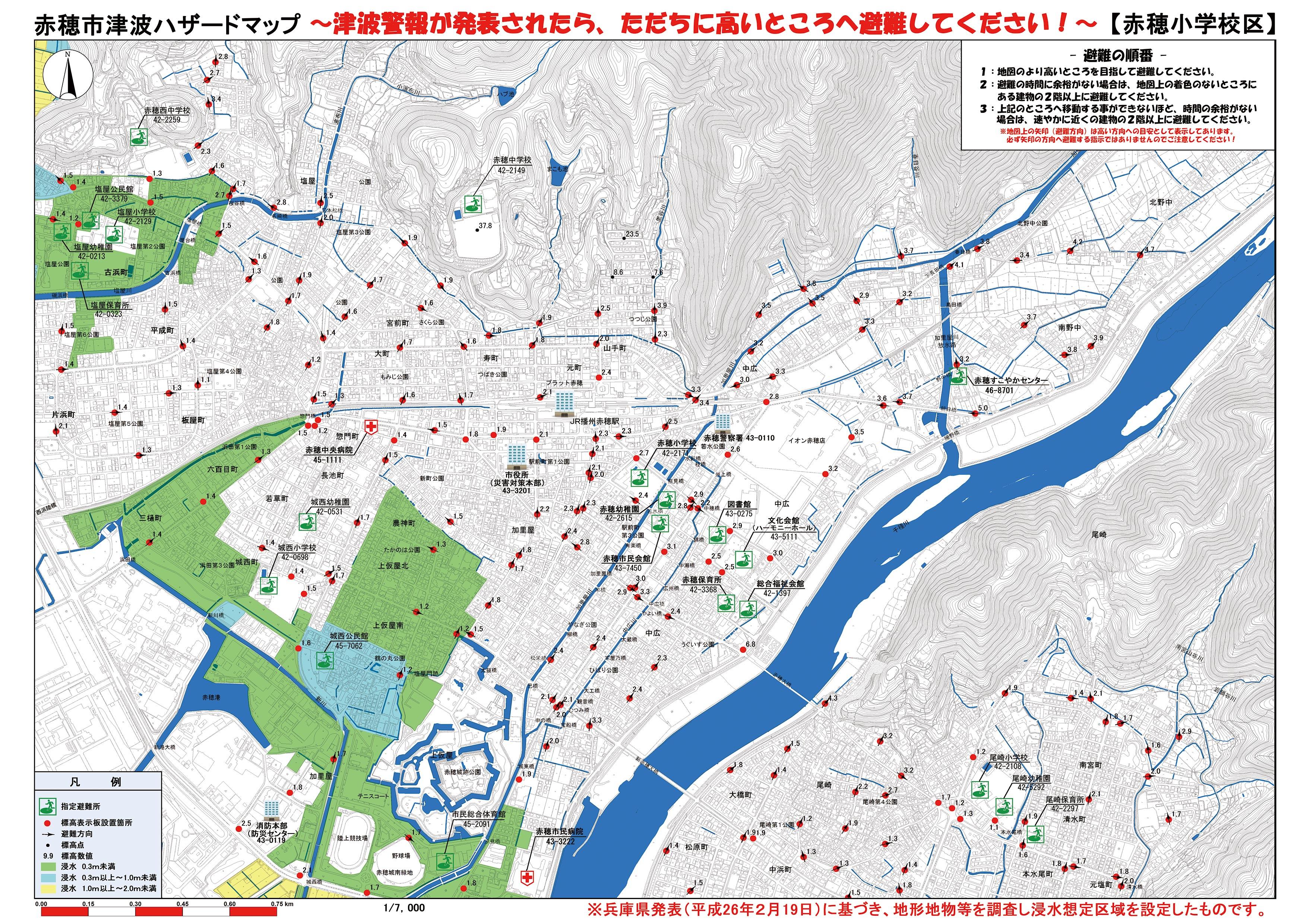 西 東京 市 ハザード マップ
