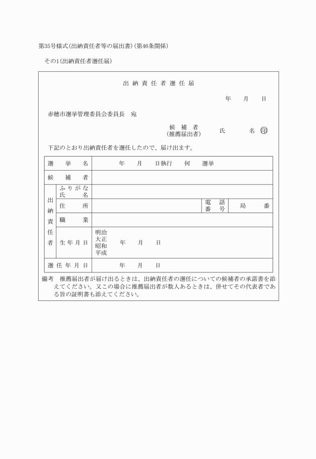 赤穂市公職選挙執行規程