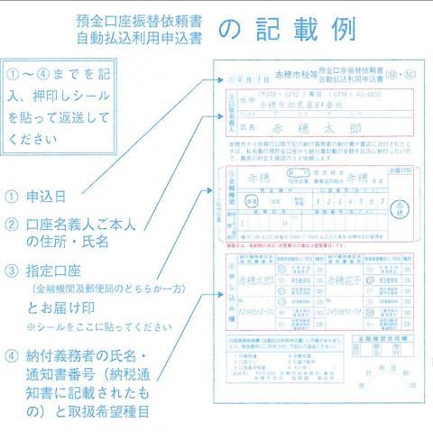 赤穂市/預金口座振替依頼・自動...